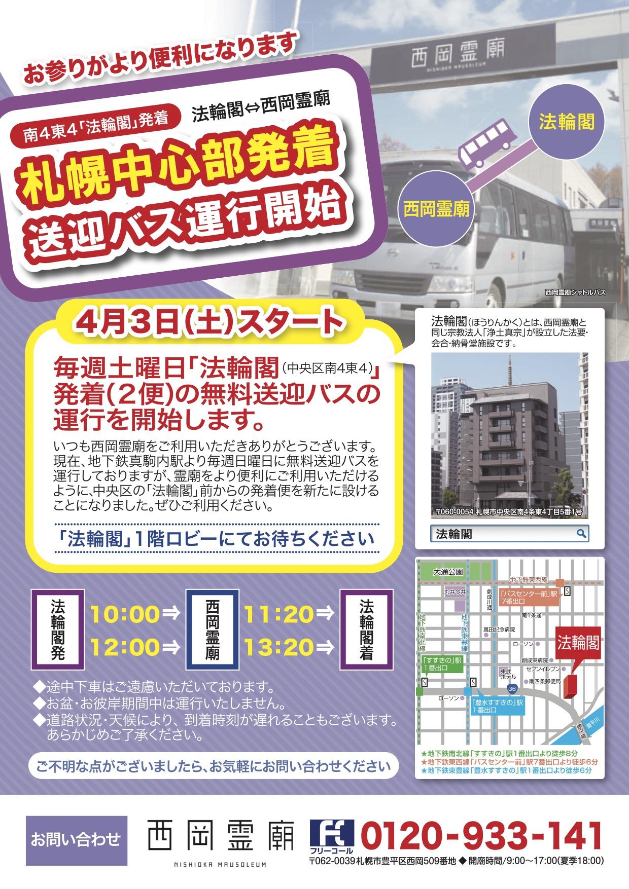 バス新ルート運行案内(法輪閣)out
