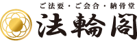 【公式】札幌法輪閣 資料請求・見学予約